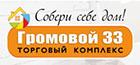 gromovoi33